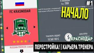 ПЕРЕСТРОЙКА | КРАСНОДАР | FIFA 20 | КАРЬЕРА ТРЕНЕРА | ЧАСТЬ 1