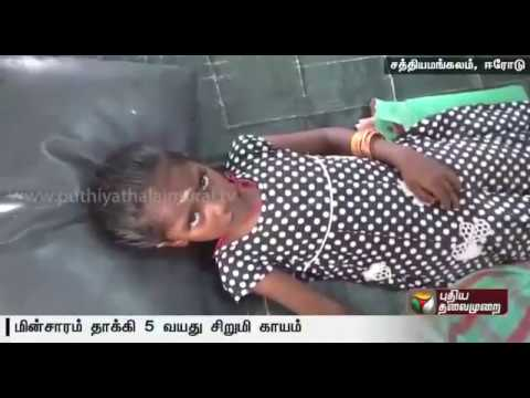 Five year old suffers electric shock at Sathyamangalam
