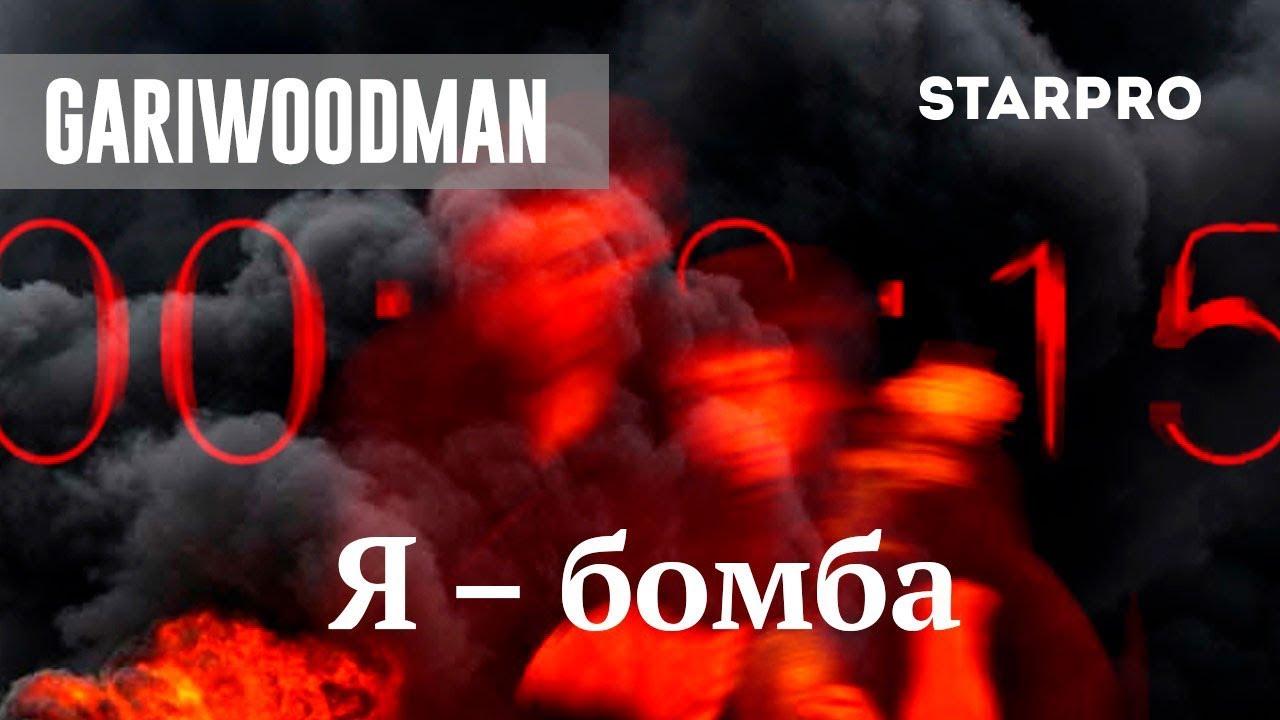 GARIWOODMAN — Я-бомба [Visualiser]