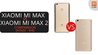 Xiaomi Mi Max 2 & Xiaomi Mi Max: Comparison overview  [Hindi - हिन्दी]