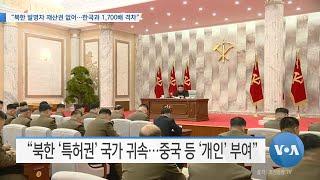 """[VOA 뉴스] """"북한 발명자 재산권 없어…한국과 1,…"""