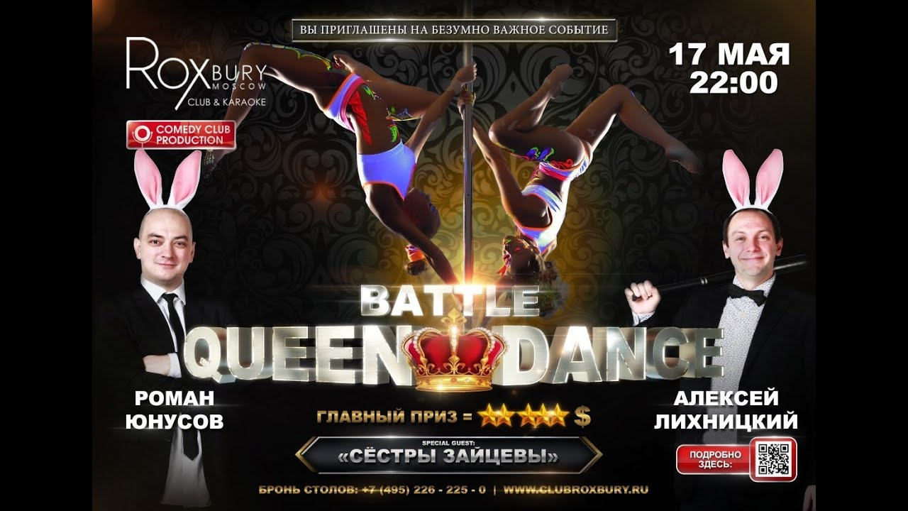 Roxbury feat Comedy Club - Queen of the Dance