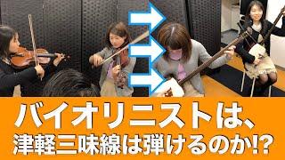 36ch「バイオリニストは、津軽三味線は弾けるのか?」