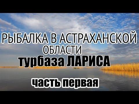 Рыбалка в Астрахани #1. Турбаза Лариса