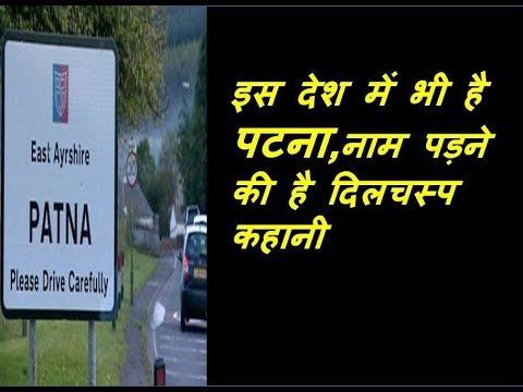 Patna:बिहार के अलावा इस देश में भी है पटना,नाम पड़ने के पीछे है एक दिलचस्प कहानी