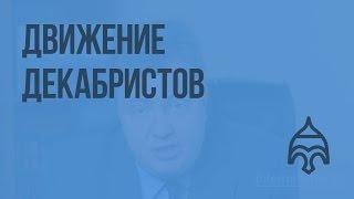 Движение декабристов. Видеоурок по истории России 10 класс