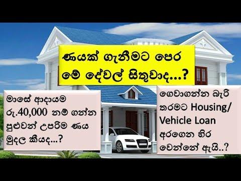 Housing Loan In Srilanka/ Vehicle - Car Loan In Srilanka / Best Bank For Housing Loan Vehicle Loan