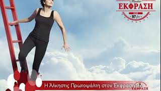 31-7-2019 Η Άλκηστις Πρωτοψάλτη στον ΕΚΦΡΑΣΗ97