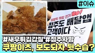 '새우튀김 갑질 사망' 쿠팡이츠, 뉴스 보도되자 태도 …