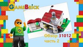 LEGO | ЛЕГО 31012 Семейный Дом Часть 2. Альтернативные модели