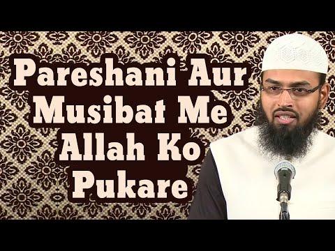 Pareshani Aur Musibat Ke Waqt Allah Se Madad Mange By Adv. Faiz Syed