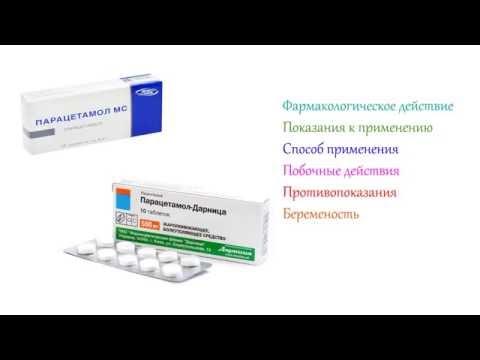 Парацетамол - инструкция по применению, побочные действия, способ применения