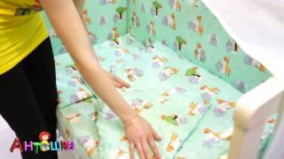 Комплект в детскую кровать 7 предметов в Гостях у Жирафа(Видеообзор постельного белья для новорожденного, состоящего из 7 предметов