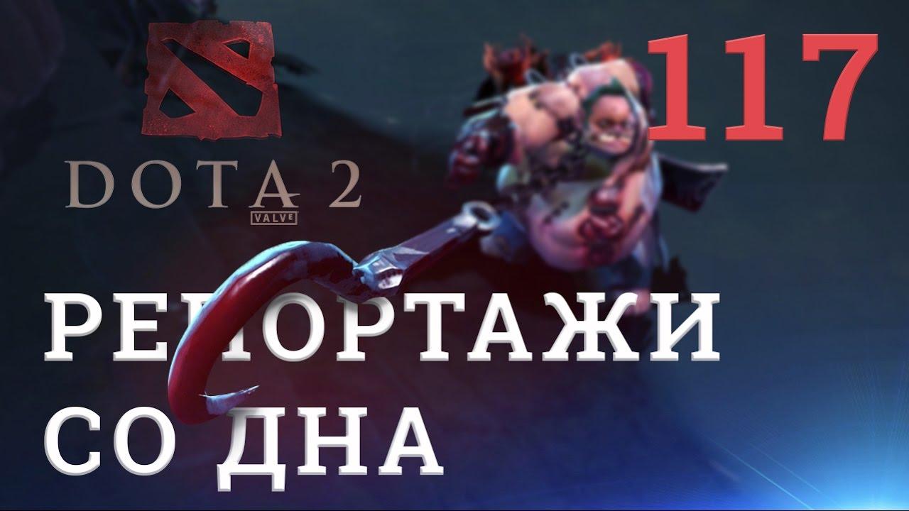 DOTA 2 Репортажи со дна #117