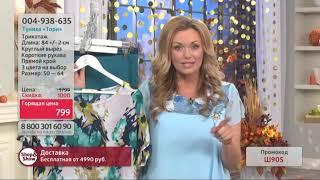 Туника «Тори». Shop & Show (Мода)