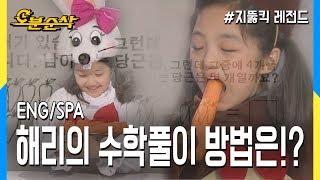[5 mins gone] The reason why Hae ri needs Shin ae (Highkick ENG/SPA subbed)