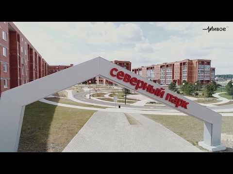 Экскурсии. Где купить квартиру в Томске? Микрорайон Северный парк