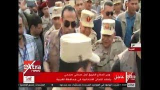 الآن  وزير الدفاع الفريق أول صدقي صبحي يتفقد اللجان الانتخابية في الغربية