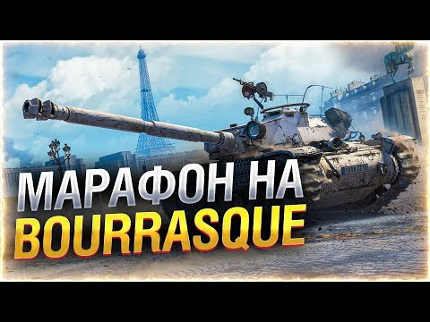 Марафон на Bat.-Châtillon Bourrasque ● Аккаунт Без Доната! World Of Tanks