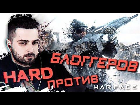 WARFACE КОРОЛЕВСКАЯ БИТВА БЛОГЕРОВ thumbnail