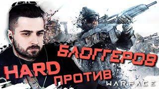 Download HARD PLAY ПРОТИВ БЛОГЕРОВ . WARFACE КОРОЛЕВСКАЯ БИТВА БЛОГЕРОВ Mp3 and Videos
