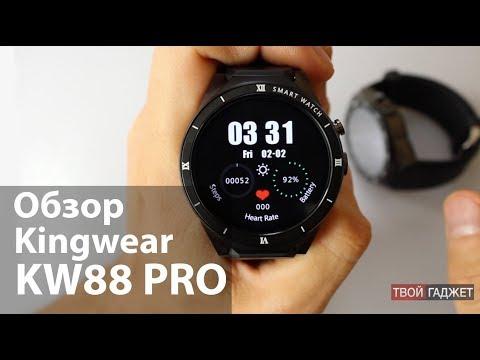 Видео обзор Kingwear Kw88 PRO  Сравнение с обычной версия Kw88
