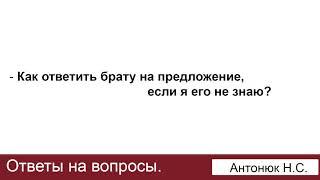 Брат сделал предложение. Антонюк Н.С. Ответы на вопросы. МСЦ ЕХБ