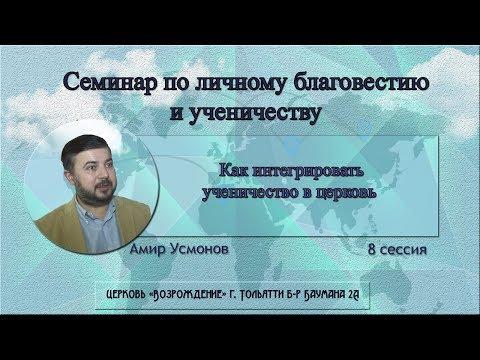 Как интегрировать ученичество в церковь ( 8 сессия ) Амир  Усмонов