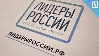 Сто лидеров России