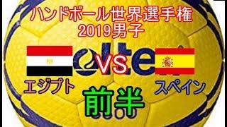 ハンドボール世界選手権2019 エジプトVSスペイン 前半1/2