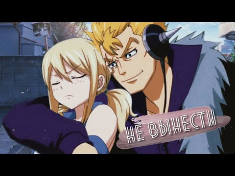 Люси и Лексус - Не вынести (Lucy and Laxus) - YouTube