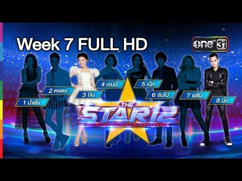 THE STAR 12 | Week 7 FULL HD | โจทย์มินิคอนเสิร์ต 30 นาที | 21 พ.ค.59 | ช่อง one 31