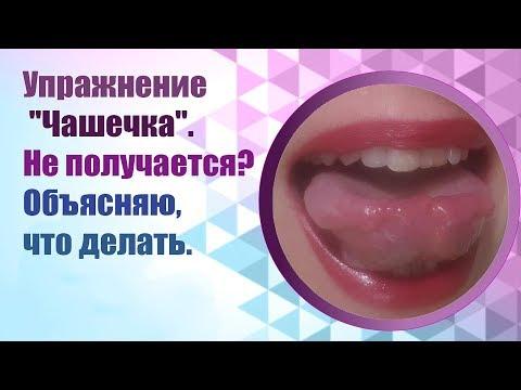 Боль в кончике языка: что делать?