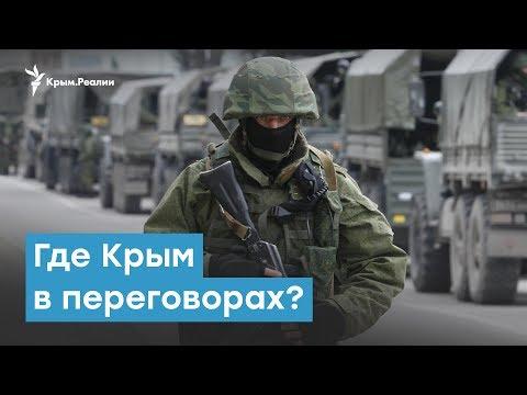 Где Крым в переговорах?   Крымский вечер