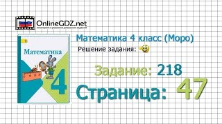Страница 47 Задание 218 – Математика 4 класс (Моро) Часть 1