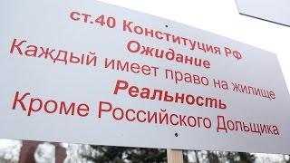 Mитинг обманутых дольщиков СУ155 в Твери 06 03 2016