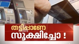 News Hour 21/10/16 19 Banks ATM Details leaked Asianet News Hour 21st Oct 2016
