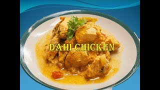Dahi Chicken in Bengali Recipe | Dahiwala Chicken Curry