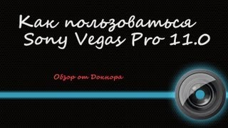 Sony Vegas Pro 11 - Монтаж видео.Создание красивого видео