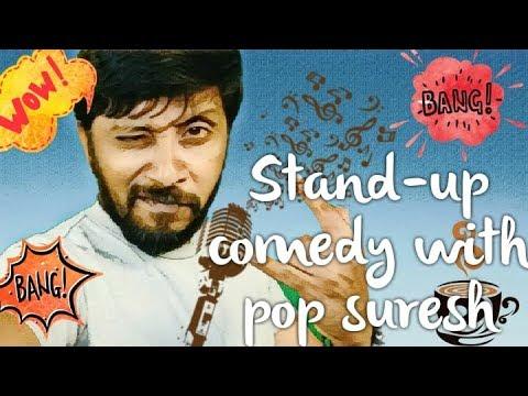 திரிஷா இல்லைன்னா நயந்தாரா | Break Up | Tamil Stand Up Comedy | Pop Suresh