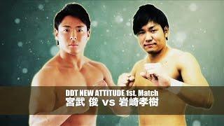 2014/11/28 DNA1 : Suguru Miyatake vs Kouki Iwasaki