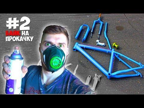 БАЙК НА ПРОКАЧКУ - ПОКРАСКА (2 серия как покрасить велосипед своими руками)