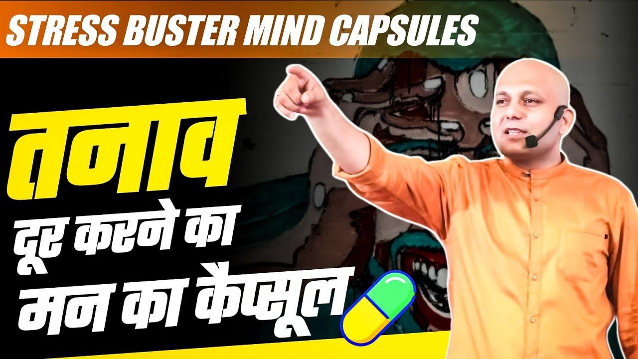 Stress Buster Mind Capsules | तनाव दूर करने का मन का कैप्सूल