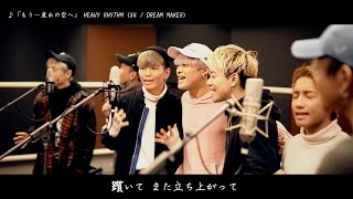 【HEAVY RHYTHM】(X4 & DREAMAKER) 「もう一度あの空へ」 2017.3.31 ...