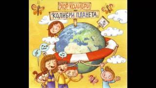 Hor Kolibri - Vole se mama i tata - (Audio 2013) HD