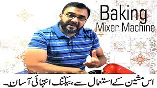 Cake Pizza Baking Mixer Machine How to Use Urdu/Hindi