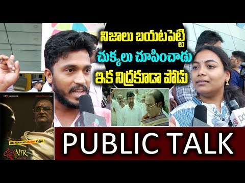 Lakshmi's NTR Public Talk | Lakshmi's NTR Public Response | Lakshmi's NTR Review | Friday Poster