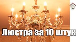 Установка люстры в Киеве 0974288408. Как подключить к двойному выключателю