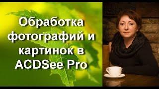 Обработка фотографий и картинок в ACDSee Pro