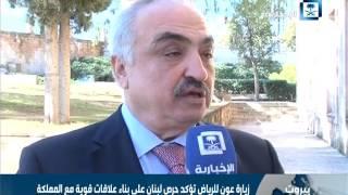 زيارة عون للرياض تؤكد حرص لبنان على بناء علاقات قوية مع المملكة